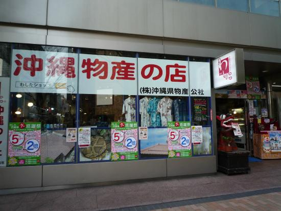 Fukuoka Washita Shop: わした外観