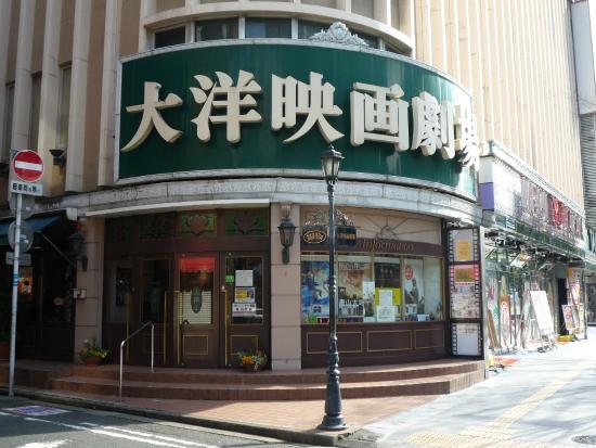 Nakasu Taiyo Cinema