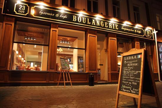 23 Кафе Буланжери: фасад