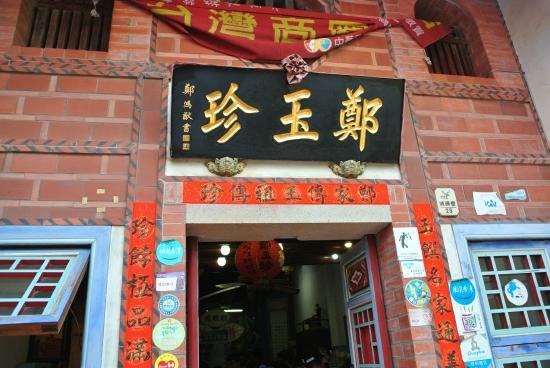 Zhenyuzhen Pastry Store
