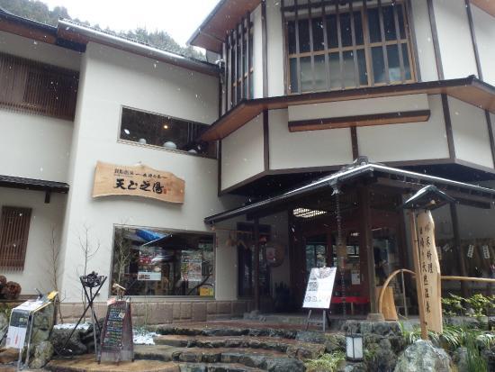 Kibune Tenzan Suigennomori Tenzannoyu