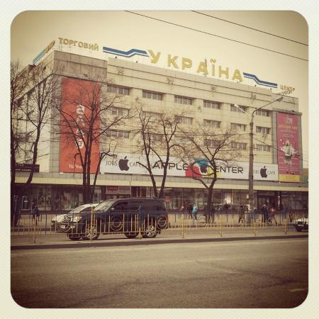 ‪Ukraina Shopping Mall‬