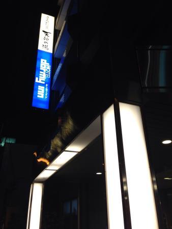 Dormy Inn Umeda Higashi : 外観です。