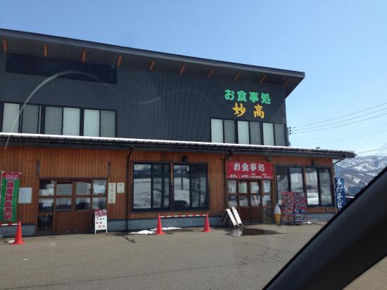 Myoko Sanroku Outlet Store Tomato