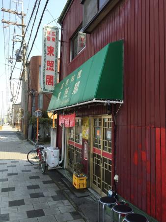 Toshokaku