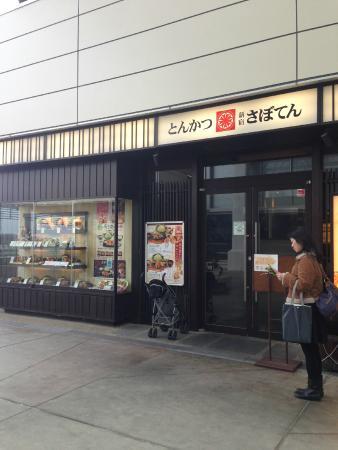 Shinjuku Saboten Tamaplaza Terrace