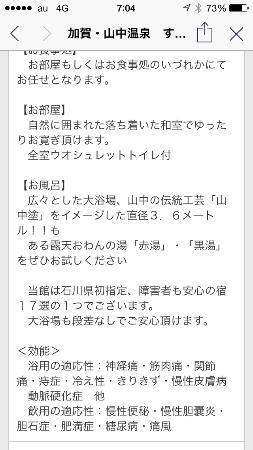 Suzuya Konnichiro: じゃらんの内容