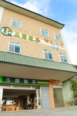 玉露製茶民宿