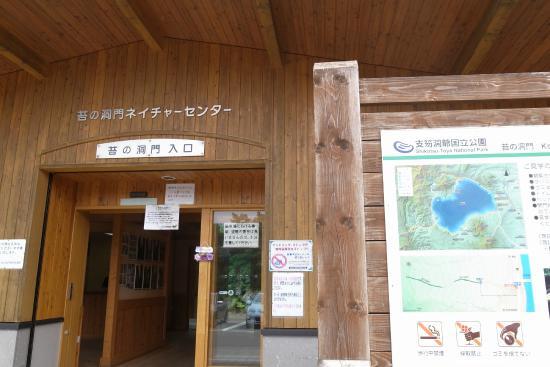 Kokenodomon: 入口