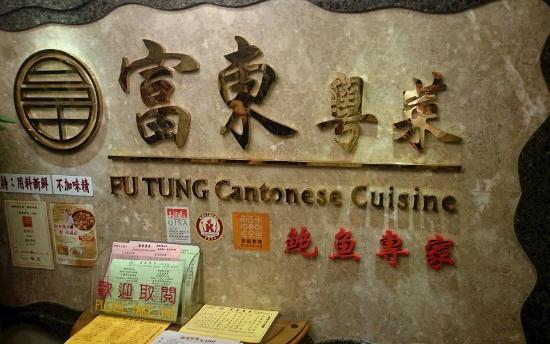 Fu Tung Cantonese Cuisine
