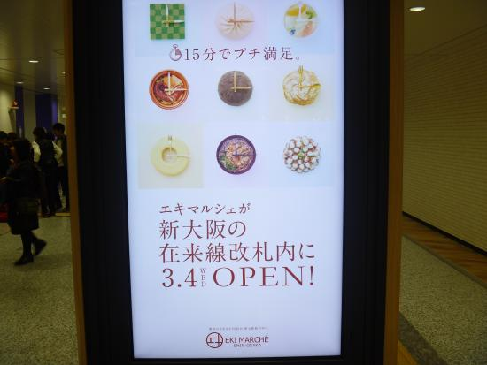Eki Marche Shin Osaka