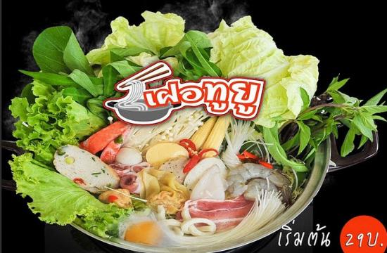 Pho2You