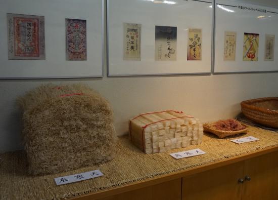 Yokan Museum
