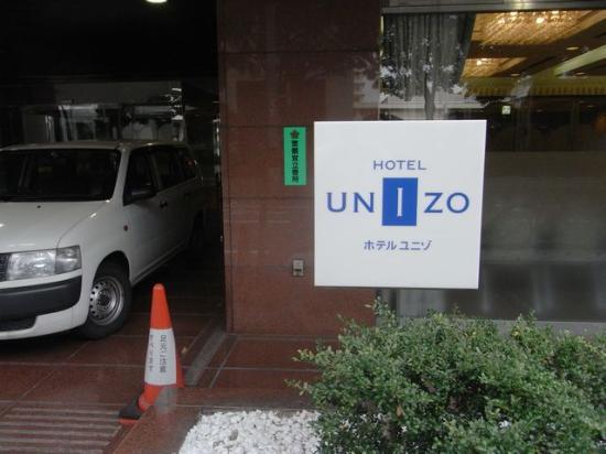 UNIZO INN Hiroshima: 外観