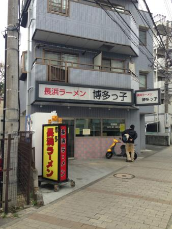 Nagahamaramen Hakatakko