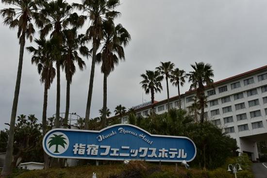 Ibusuki Phoenex Hotel : 入り口横に大きな看板