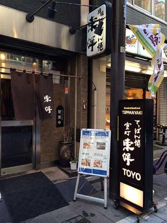 Teppanyaki (Griddle Cuisine) Toyo