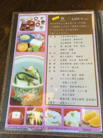 Hachinoki Kitakamakuraten: Restaurant menu .