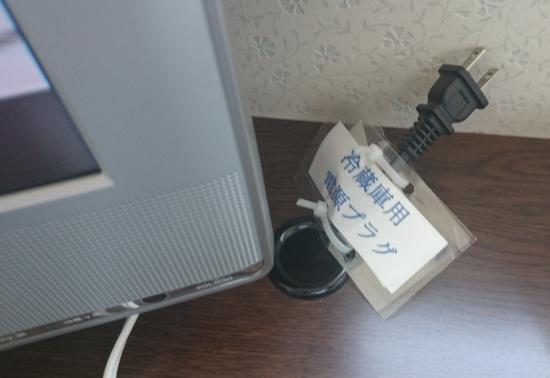 Hotel Tsutaya : 冷蔵庫のコンセントは、テレビの横にありました