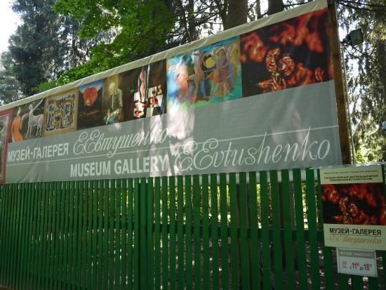 Peredelkino Dacha Complex: Музей Евтушенко