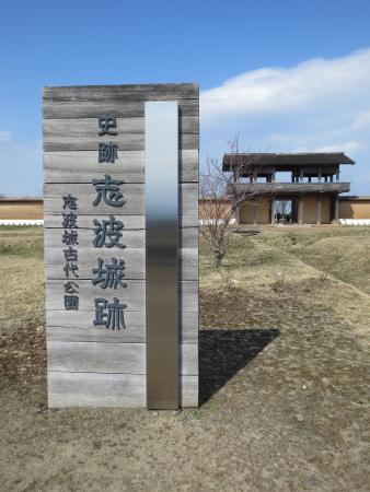 Shiwa Castle History Park