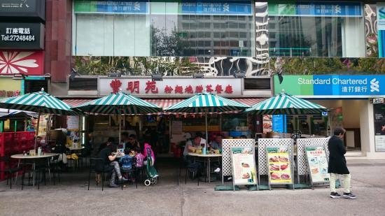 Fung Ming Yuen Restaurant