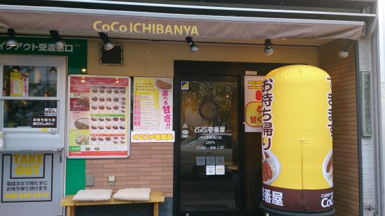 Coco Ichibanya JR Omiya West Entrance