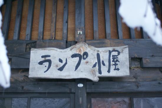 Aoni Onsen: 敷地内のランプ保管場所