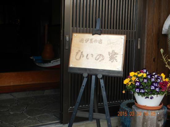 Hinoie: 玄関