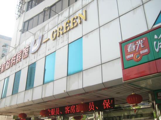 "Hainan Civil Aviation Hotel: Front of hotel with ""U-Green"" sign"