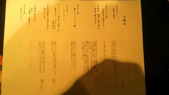 Toyokan Bekkan Shinyu Hotel: 夕食