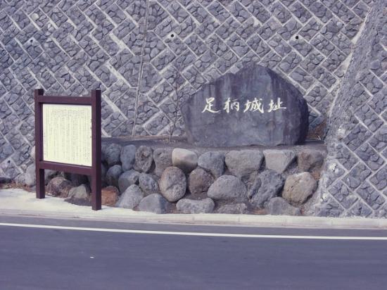 Yaguradake: 足柄関所跡