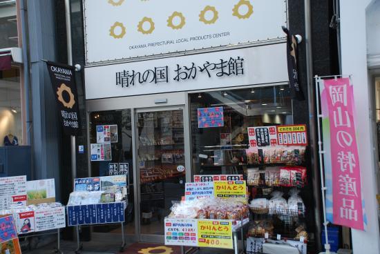 Sunny Country Okayama Hall