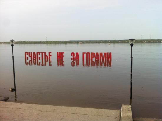 Perm, Russia: Май 2014