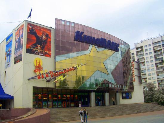 Cinema Kinomaks