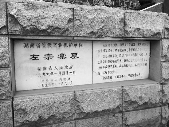 Changsha County, China: Official marker visible from the road
