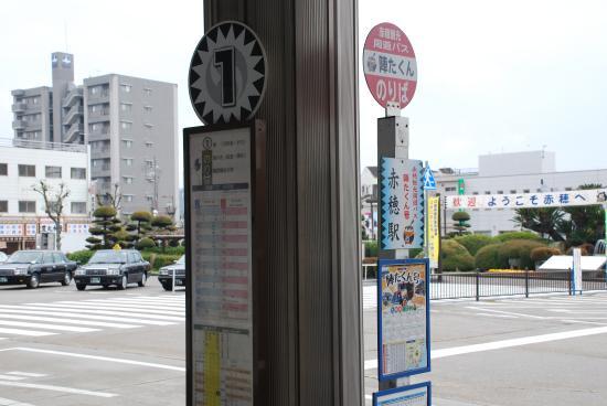 Ako Sightseeing Bus Jinta-kun