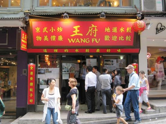 Wang Fu: Exterior on Wellington St