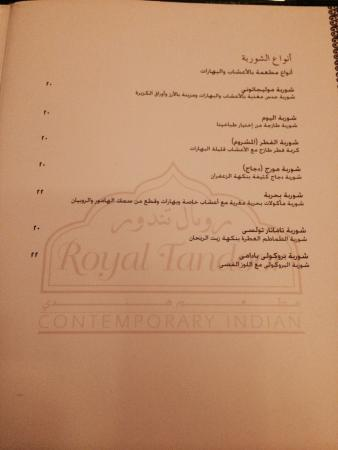 Ruwais, Uni Emirat Arab: The menu