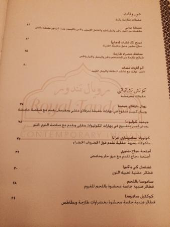 Ruwais, Emiratos Árabes Unidos: Royal Tandoor