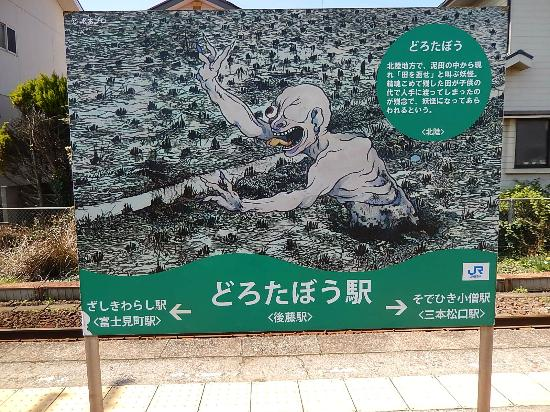 JR Sakai Line: 駅も妖怪名