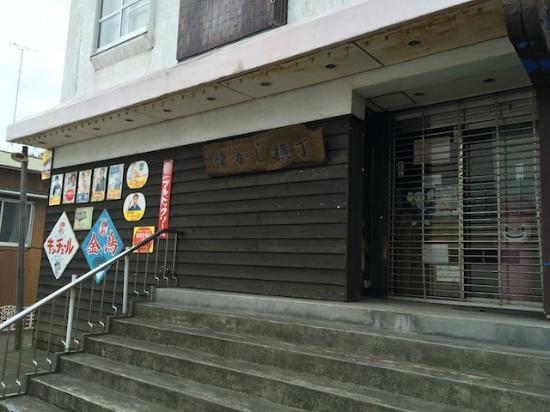 Natsukashi Yokocho Antique Shop