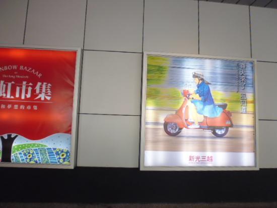 Shinkong Mitsukoshi Mall (Kaohsiung Zuoying) : ポスター