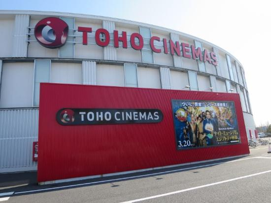 Toho Cinemas Hitachinaka