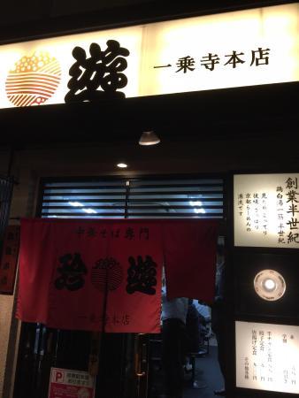 Chin-Yu Ichijoji Main Store