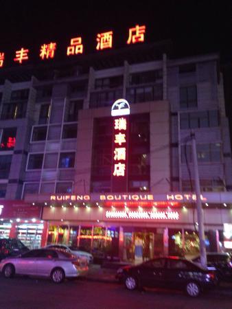 Ruifeng Hotel
