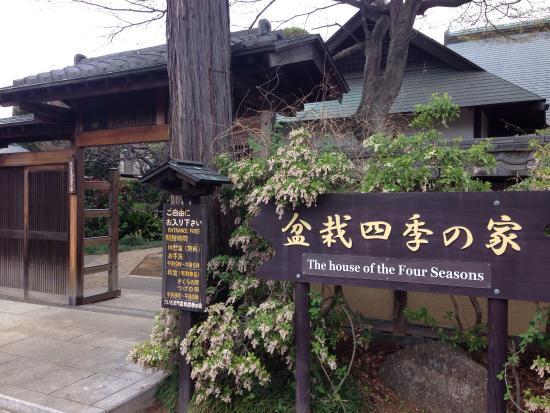Omiya Bonsai Village : 盆栽四季の家