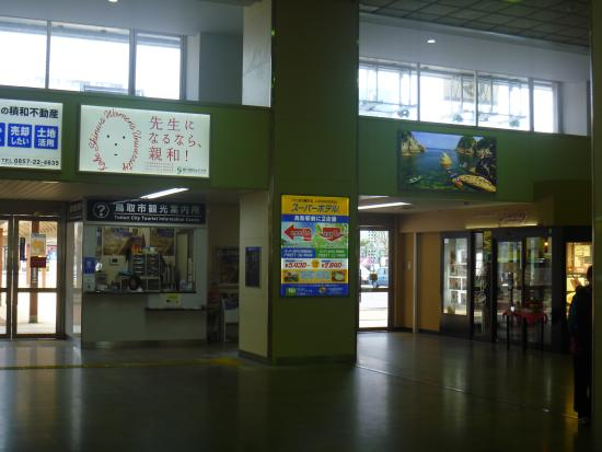 ‪Tottori City Tourist Information Center‬