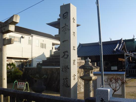 "Fuchu, Japan: ""日本一石燈籠""碑"
