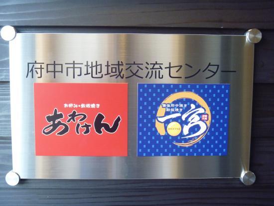Fuchu, Japan: 飲食店も入居
